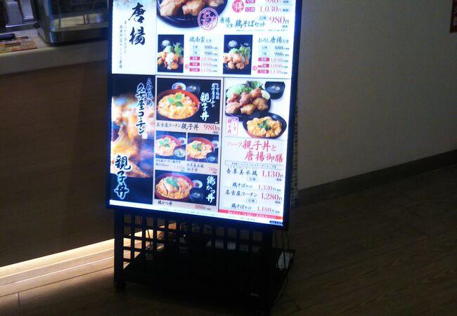 鶏三和 パサール三芳(上り)店