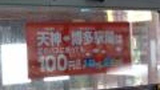 福岡は地下鉄よりも西鉄バス!