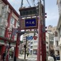 関帝廟通りの西端の牌楼!