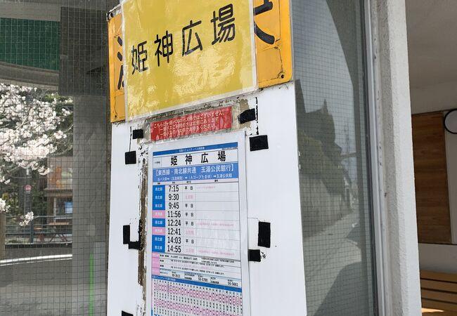 路線バス(松江市営バス)