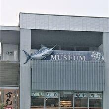 道の駅にある回転寿司