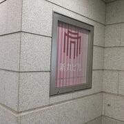 東京駅からすぐです