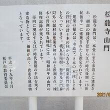 松龍寺の山門