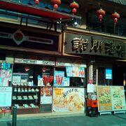 中華街の関帝廟通りにあります。