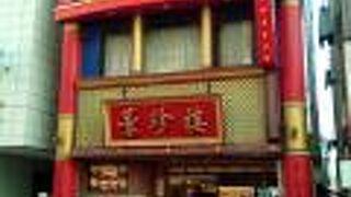 横浜中華街 景珍樓