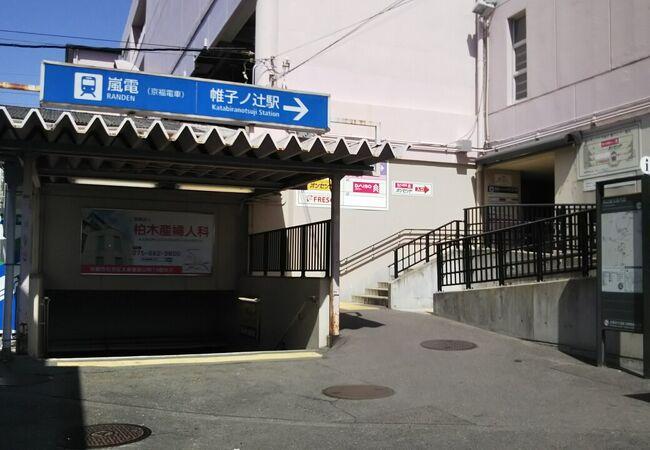 帷子ノ辻駅