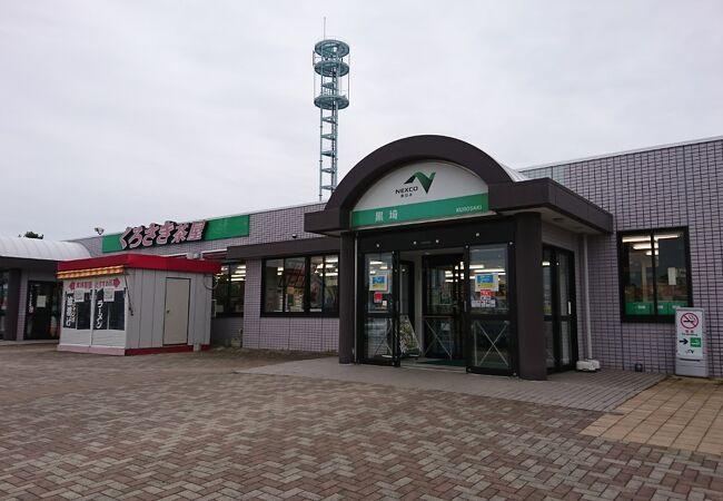 黒埼パーキングエリア