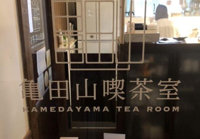 亀田山喫茶室
