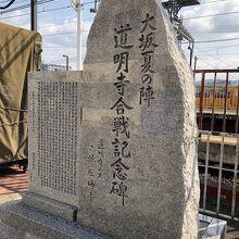 大坂夏の陣古戦場跡