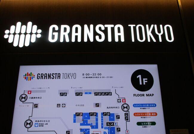 東京駅構内のショッピング街