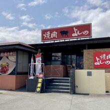 焼肉よしの 東田中店