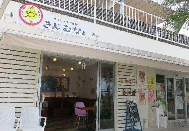 タコライスカフェ きじむなぁ 瀬長島 ウミカジテラス店