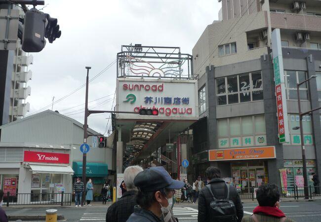 芥川商店街