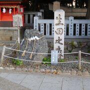 生田の森近くにある「さざれ石」