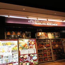なるとキッチン 広島店