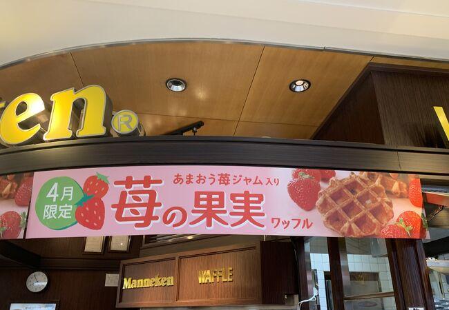 マネケン JR高槻駅店