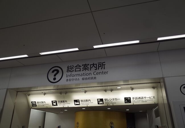 福岡市観光案内所(博多駅総合案内所)