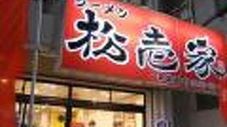 松壱家 平塚店