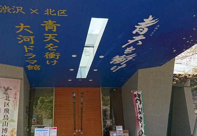 飛鳥山公園内にある博物館