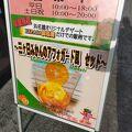 SA内サーティーワンアイスクリーム有り。限定メニューあります。