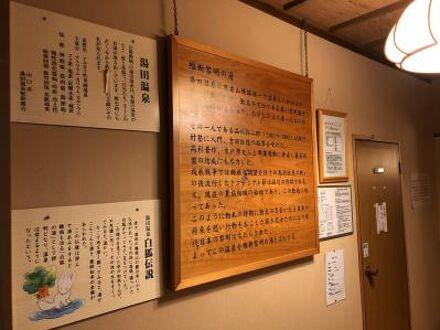湯田温泉 西の雅 常盤 写真
