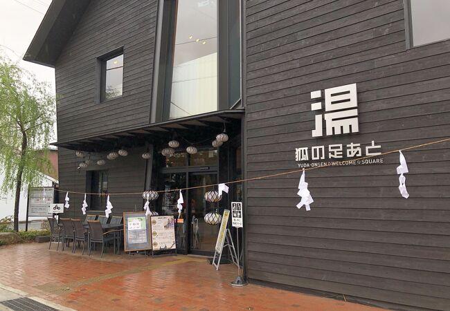 湯田温泉観光回遊拠点施設 狐の足あと
