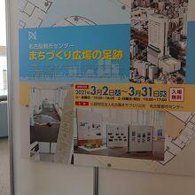 名古屋都市センター