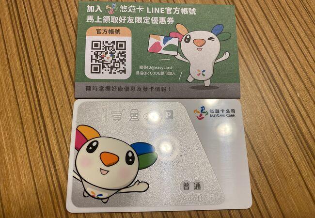 台北観光には必携のカード