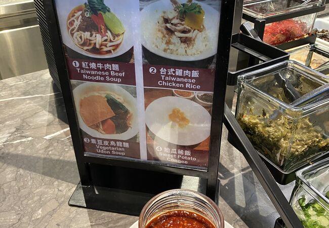 台湾料理が味わえるラウンジ