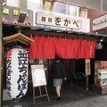 ちゃんぽん亭総本家 彦根駅前本店