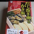 八戸駅の駅弁ですが、首都圏でも販売しています。