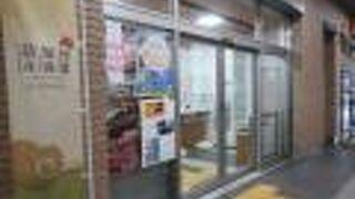 下関駅観光案内所