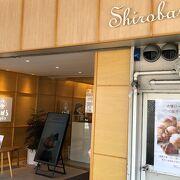 福山の洋菓子チェーン店!