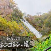 紅葉の時期の滝はなかなかキレイでした!
