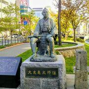 札幌開拓の先駆者『大友亀太郎像』