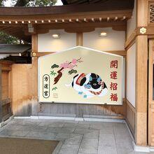 方違神社(ほうちがい神社)