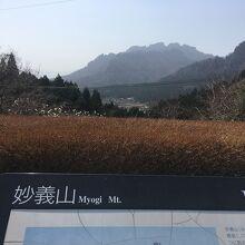 妙義山が見える展望台