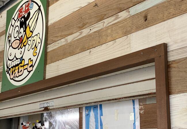 おっぱ乳業 道の駅許田やんばる物産センター店