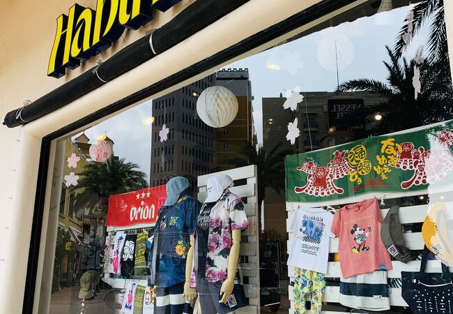 HabuBox (美浜店)