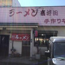 ラーメン高井田