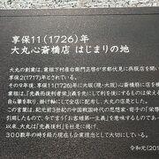 大丸創業の地、心斎橋大丸