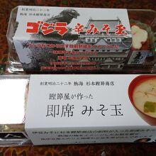 味噌玉2種