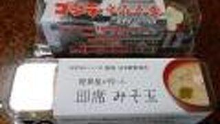 杉本鰹節商店