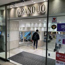 グランデュオ蒲田