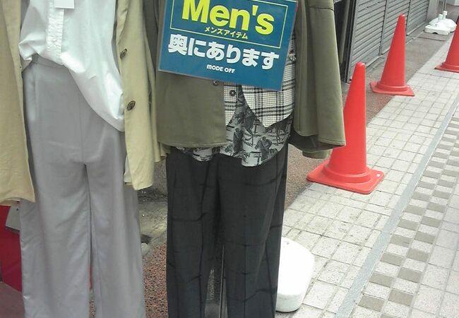モードオフ (武蔵小山パルム店)