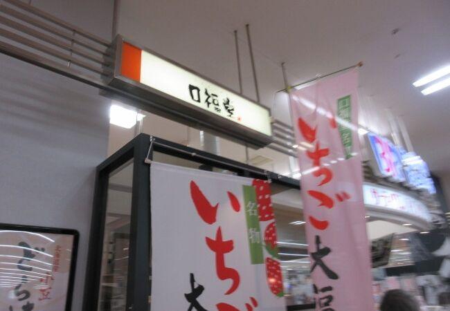 柿安口福堂 ゆめタウン呉店