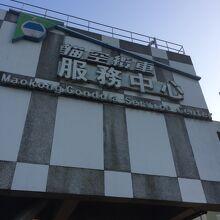 猫空ロープウェイ動物園駅
