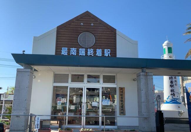 枕崎観光案内所
