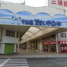 アーケードの宇和島駅側の入り口
