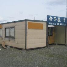 閉店したこちらのお店、建物は今後どうなるのかしら…。